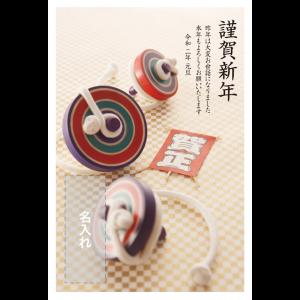 年賀状印刷デザインテンプレート : 0105