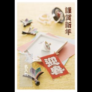 年賀状印刷デザインテンプレート : 0107