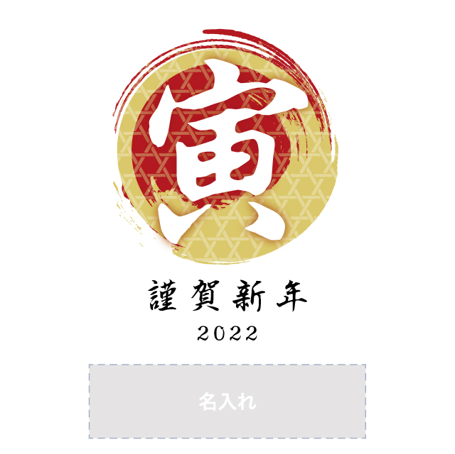 年賀状印刷デザインテンプレート:0206