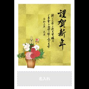 年賀状印刷デザインテンプレート : 0208