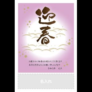 年賀状印刷デザインテンプレート : 0210