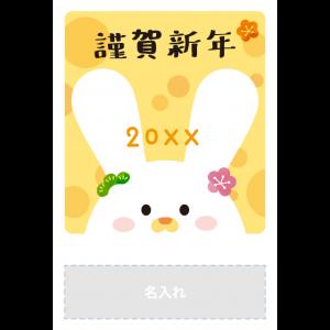 年賀状印刷デザインテンプレート : 0211