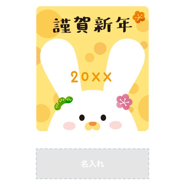 年賀状印刷デザインテンプレート:0211