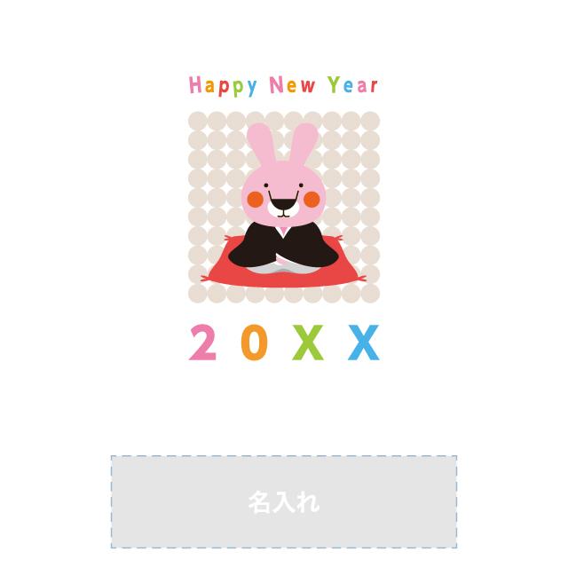 年賀状印刷デザインテンプレート:0216