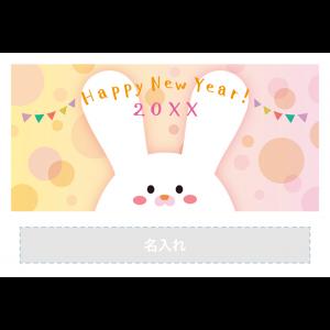 年賀状印刷デザインテンプレート : 0217
