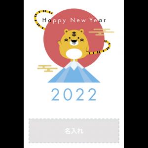 年賀状印刷デザインテンプレート : 0223