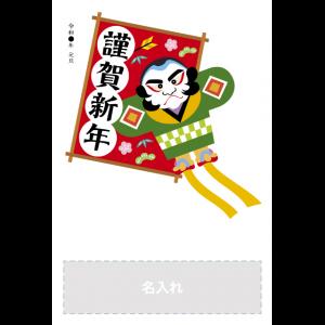年賀状印刷デザインテンプレート : 0228