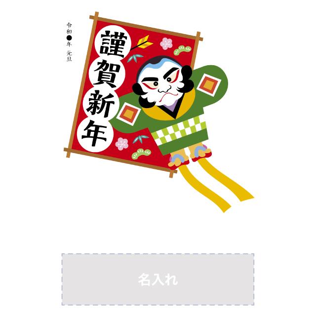 年賀状印刷デザインテンプレート:0228