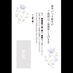 喪中はがき印刷デザインテンプレート : 0247