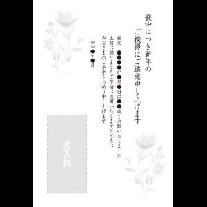 喪中はがき印刷デザインテンプレート : 0248