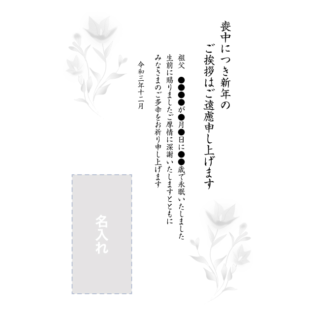 喪中はがき印刷デザインテンプレート:0248