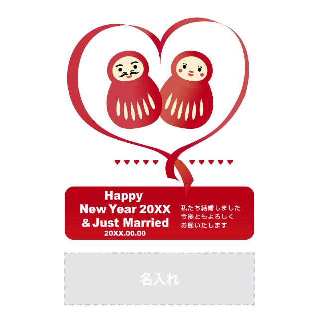 年賀状印刷デザインテンプレート:0259