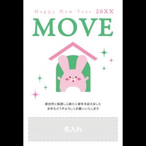 年賀状印刷デザインテンプレート : 0310