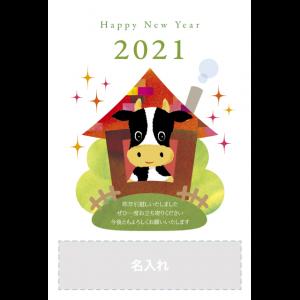 年賀状印刷デザインテンプレート : 0311