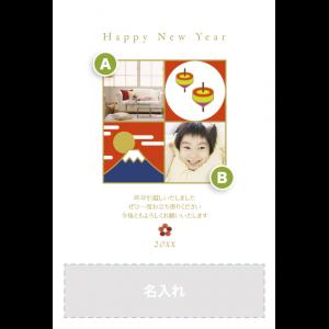 年賀状印刷デザインテンプレート : 0321