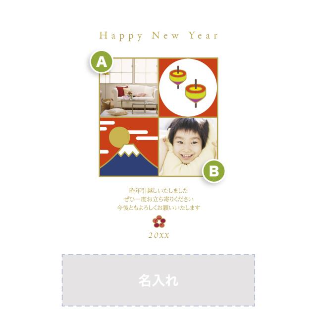 年賀状印刷デザインテンプレート:0321