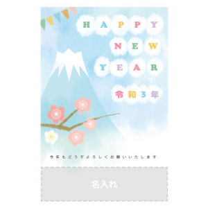年賀状印刷デザインテンプレート : 0332
