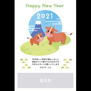 年賀状印刷デザインテンプレート : 0390