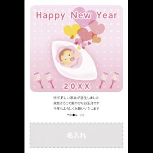 年賀状印刷デザインテンプレート : 0391