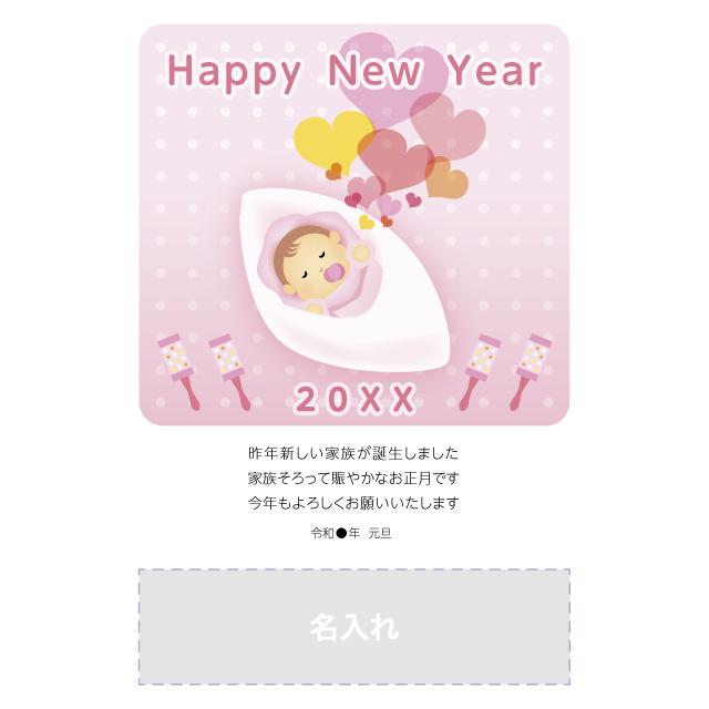 年賀状印刷デザインテンプレート:0391