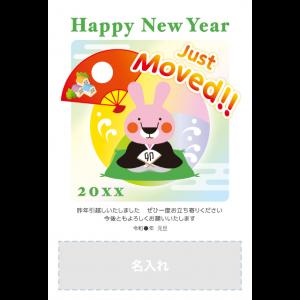 年賀状印刷デザインテンプレート : 0405