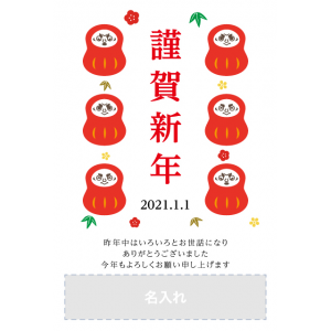 年賀状印刷デザインテンプレート : 0408