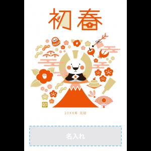 年賀状印刷デザインテンプレート : 0430