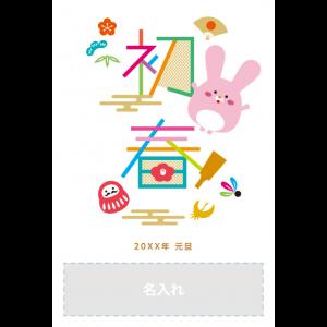 年賀状印刷デザインテンプレート : 0433