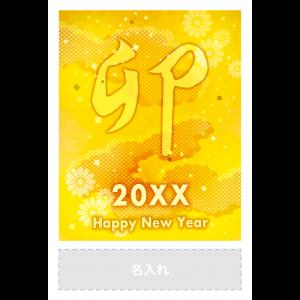 年賀状印刷デザインテンプレート : 0435