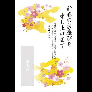年賀状印刷デザインテンプレート : 0437