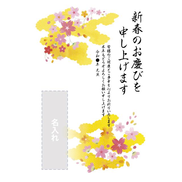年賀状印刷デザインテンプレート:0437