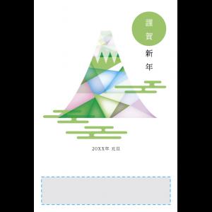 年賀状印刷デザインテンプレート : 0441