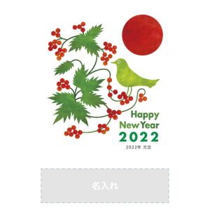 年賀状印刷デザインテンプレート : 0442