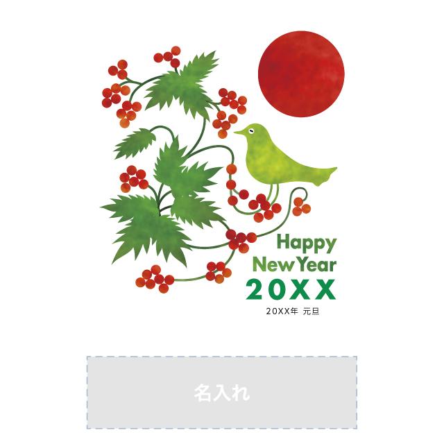 年賀状印刷デザインテンプレート:0442