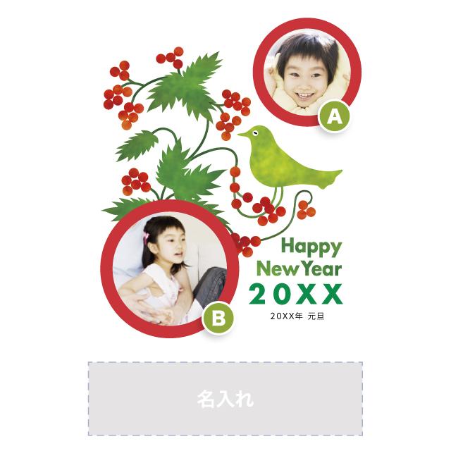 年賀状印刷デザインテンプレート:0443