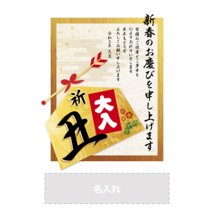 年賀状印刷デザインテンプレート : 0450