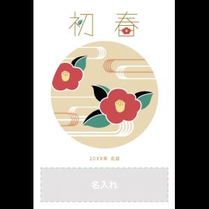 年賀状印刷デザインテンプレート : 0451