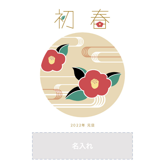 年賀状印刷デザインテンプレート:0451