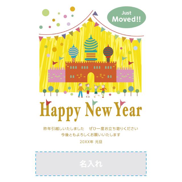 年賀状印刷デザインテンプレート:0453