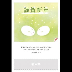 年賀状印刷デザインテンプレート : 0479