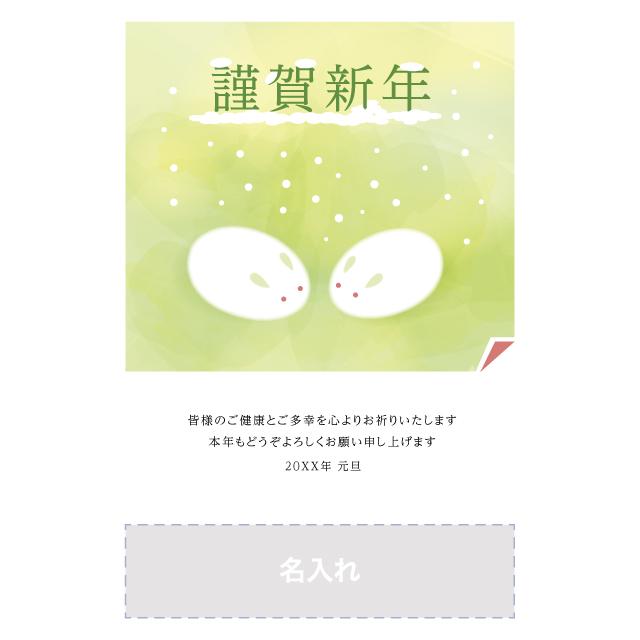 年賀状印刷デザインテンプレート:0479