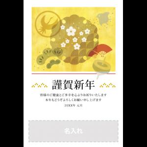 年賀状印刷デザインテンプレート : 0516