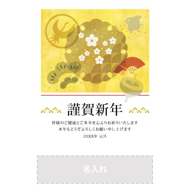 年賀状印刷デザインテンプレート:0516