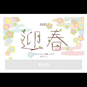 年賀状印刷デザインテンプレート : 0527