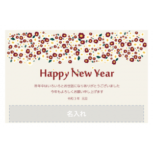 年賀状印刷デザインテンプレート : 0538