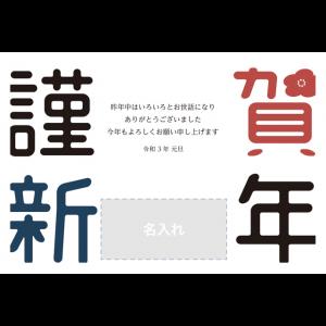 年賀状印刷デザインテンプレート : 0542