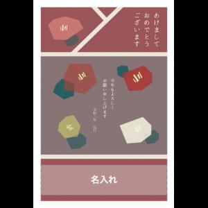 年賀状印刷デザインテンプレート : 0546