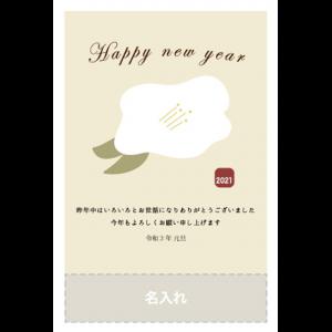 年賀状印刷デザインテンプレート : 0547