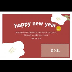 年賀状印刷デザインテンプレート : 0548