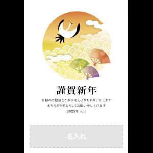 年賀状印刷デザインテンプレート : 0559